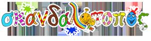 Σκανδαλότοπος | Παιδότοπος - Παιδικά πάρτυ | Γεννηματά 95 - Γλυφάδα